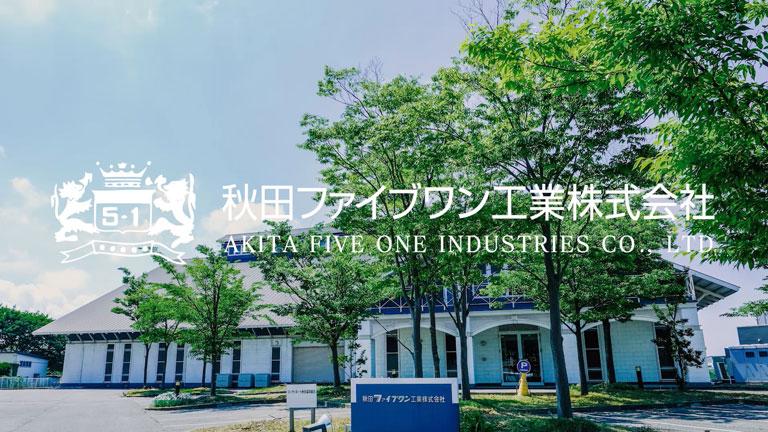 秋田ファイブワン工業株式会社