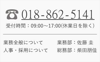 018-862-5141 受付時間:09:00~17:00(休業日を除く)