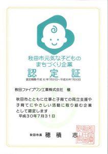 秋田市元気な子どものまちづくり企業認定証